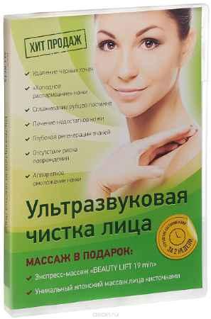 Купить Ультрозвуковая чистка лица