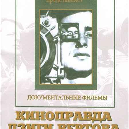 Купить Киноправда Дзиги Вертова: Том 2 (2 DVD)