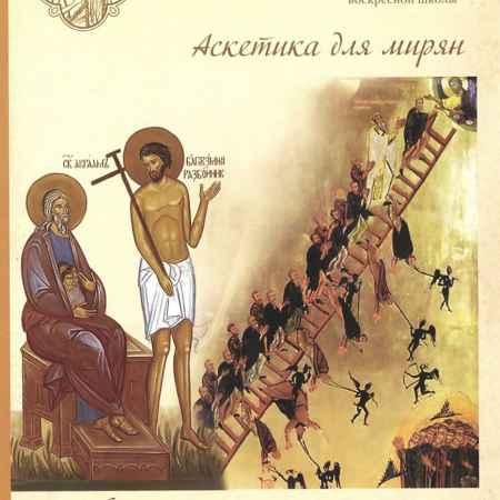 Купить Аскетика для мирян: Как разбойник, распятый справа от Христа, поднялся по лестнице Евангельских блаженств в рай