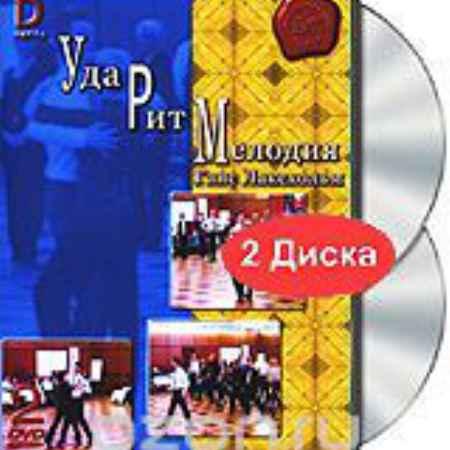 Купить Школа чемпионов 2004-2005гг: Удар. Ритм. Мелодия. Ганс Лаксхольм. Часть D (2 DVD)