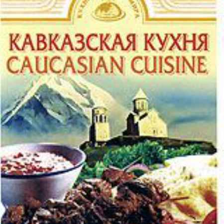 Купить Кухни народов мира. Кавказская кухня