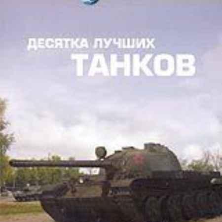 Купить Discovery: Десятка лучших танков