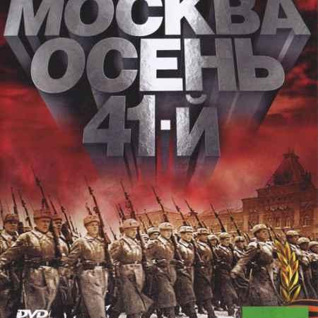 Купить Москва: Осень 41-й