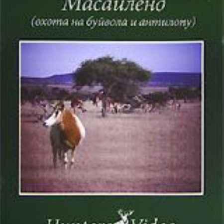 Купить Масаиленд (охота на буйвола и антилопу). Фильм 34