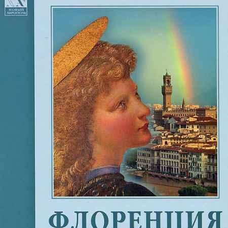 Купить Флоренция: По следам гениев Возрождения