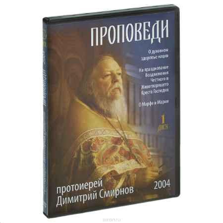 Купить Протоиерей Димитрий Смирнов. Проповеди. 2004. Часть 1