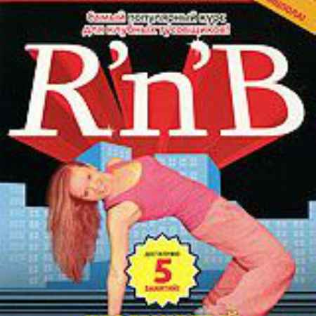 Купить R'n'B: Продвинутый курс