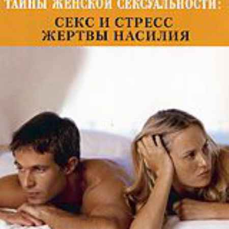 Купить Discovery. Тайны женской сексуальности: Секс и стресс. Жертвы насилия