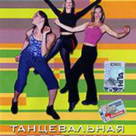 Купить Энциклопедия фитнеса: Танцевальная аэробика