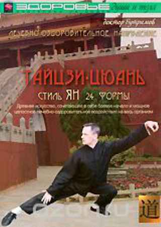 Купить Тайцзи-цюань: Стиль Ян 24 формы