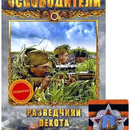 Купить Освободители: Разведчики / Пехота + подарок: магнит