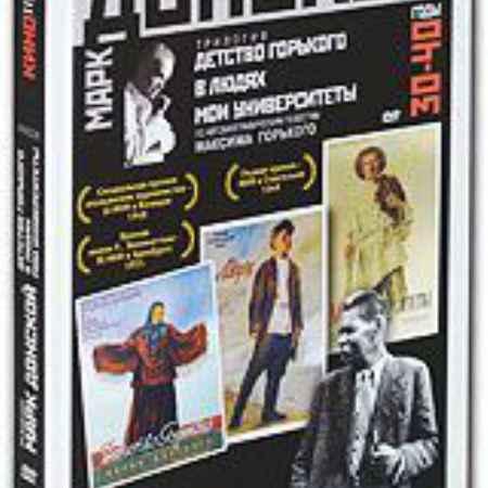 Купить Марк Донской. Трилогия Горького (3 DVD)