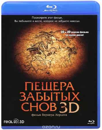 Купить Пещера забытых снов 3D и 2D (Blu-ray)