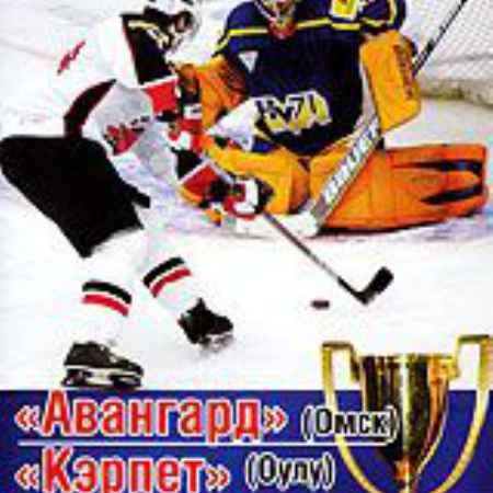 Купить Золотая коллекция хоккея 2005: