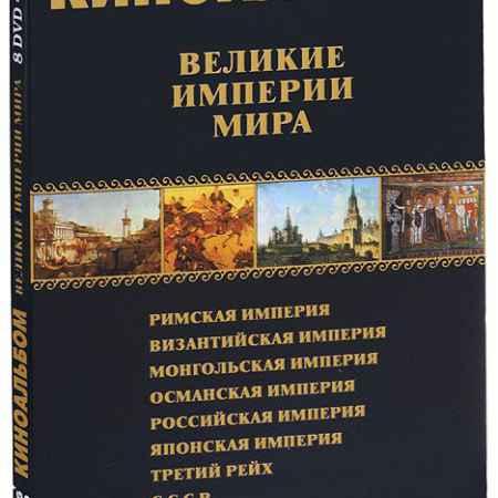 Купить Киноальбом. Великие Империи мира (8 DVD)