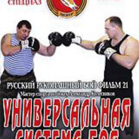 Купить Русский рукопашный бой: Универсальная система боя. Фильм 21