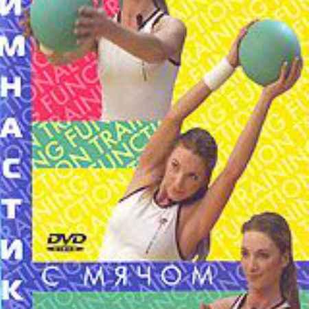 Купить Гимнастика с мячом