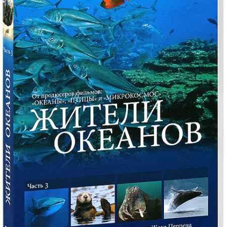 Купить Жители океанов: Часть 3