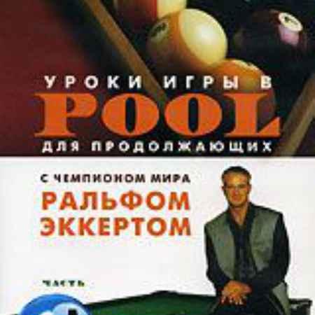 Купить Уроки игры в Pool для продолжающих. Часть 4