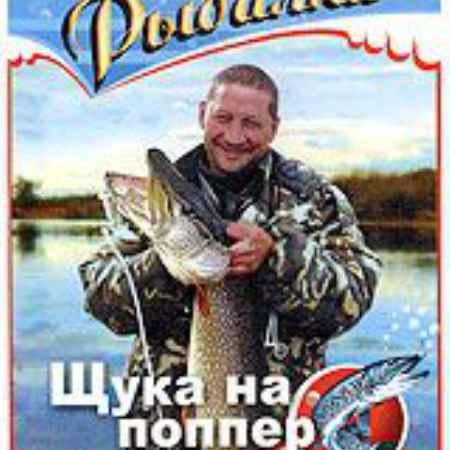 Купить Сибирская рыбалка: Щука на поппер. Выпуск 1