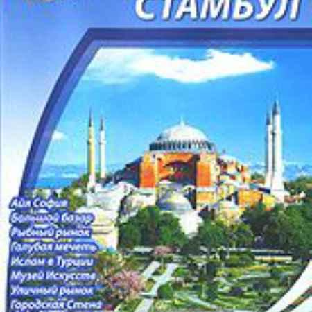 Купить Города мира: Стамбул