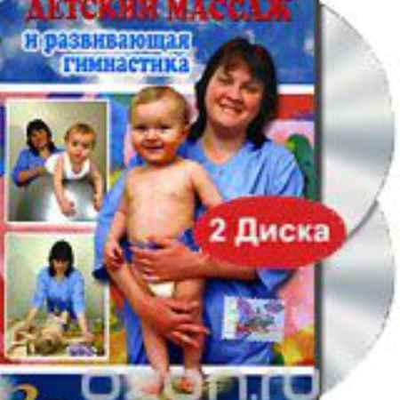 Купить Детский массаж и развивающая гимнастика (2 DVD)