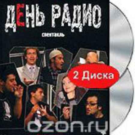 Купить День Радио: Спектакль (DVD + CD)
