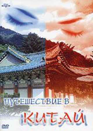 Купить Путешествие в Китай