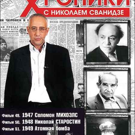 Купить Исторические хроники с Николаем Сванидзе: Выпуск 17