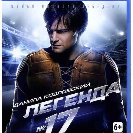 Купить Легенда №17 (Blu-ray + DVD)