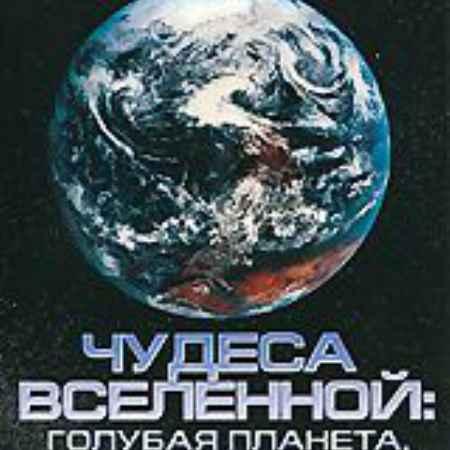 Купить Discovery: Чудеса Вселенной: Голубая планета, большой взрыв - большая тайна