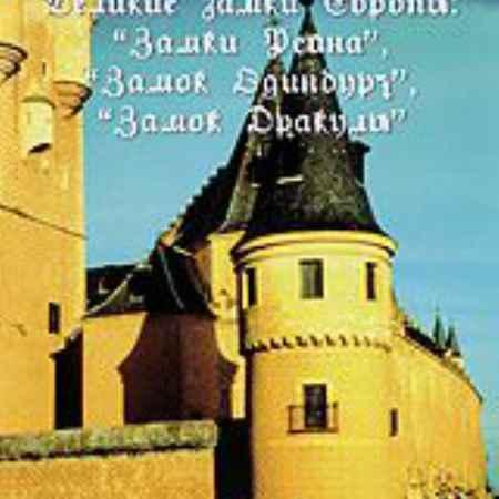 Купить Discovery: Великие замки Европы. Замки Рейна. Замок Эдинбург. Замок Дракулы