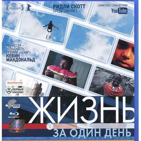 Купить Жизнь за один день (Blu-ray)