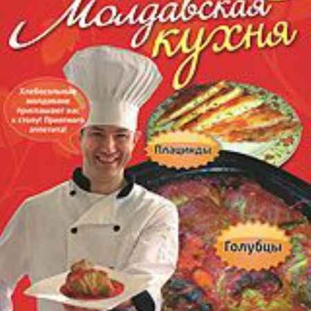 Купить Молдавская кухня: Голубцы, плацинды, рассольник