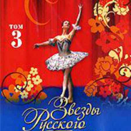 Купить Звезды русского балета. Том 3