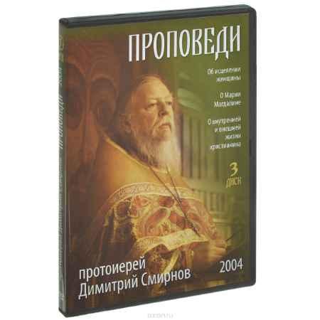 Купить Протоиерей Димитрий Смирнов. Проповеди. 2004. Часть 3