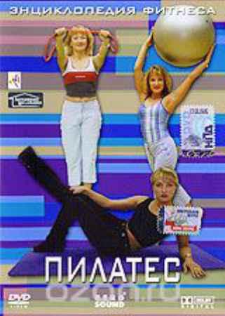 Купить Энциклопедия фитнеса: Пилатес
