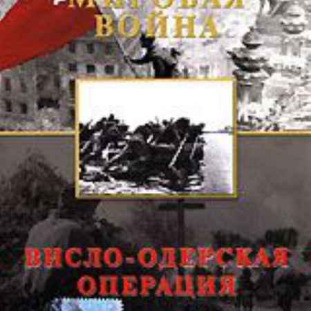 Купить Вторая мировая война: Висло-одерская операция