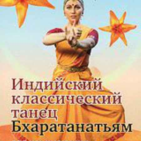 Купить Индийский классический танец: Бхаратанатьям для начинающих