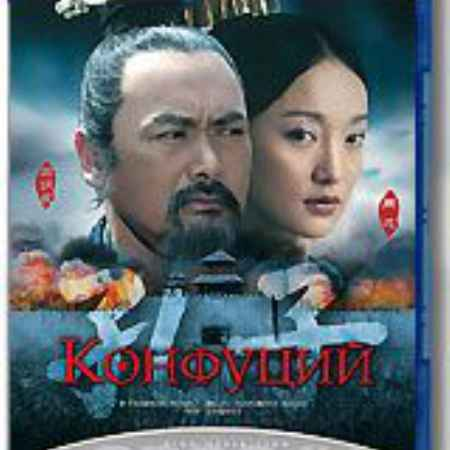 Купить Конфуций (Blu-ray)