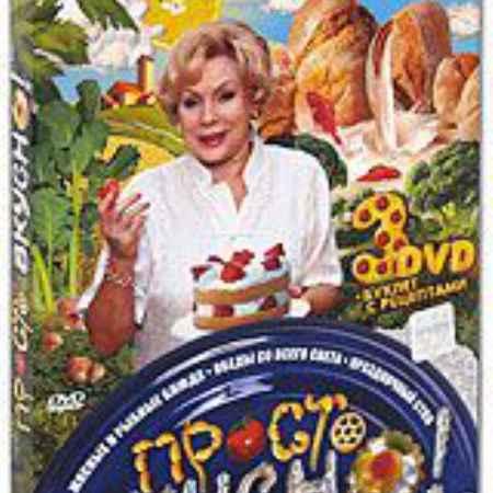 Купить Просто вкусно (3 DVD)