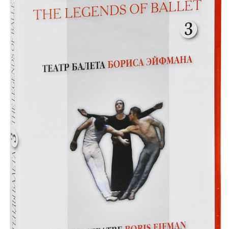 Купить Легенды балета: Театр балета Бориса Эйфмана, часть 3