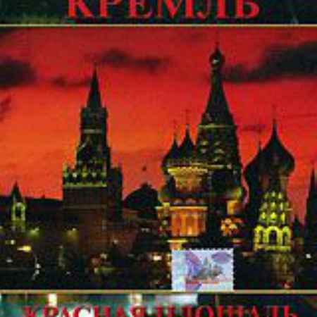 Купить Московский Кремль. Красная площадь