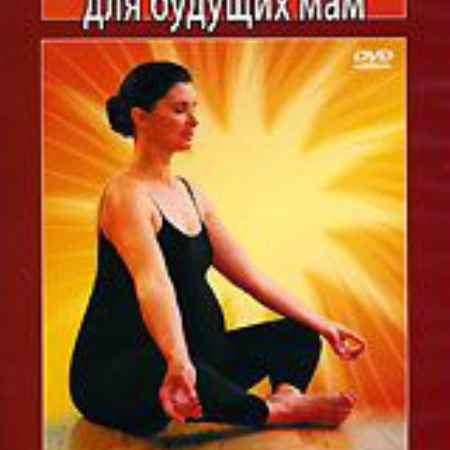 Купить Йога и релаксация для будущих мам