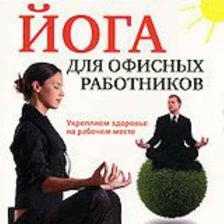 Купить Йога для офисных работников