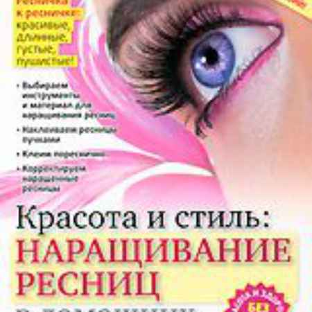 Купить Красота и стиль: Наращивание ресниц в домашних условиях