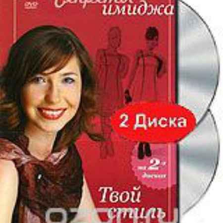 Купить Секреты имиджа. Твой стиль (2 DVD)