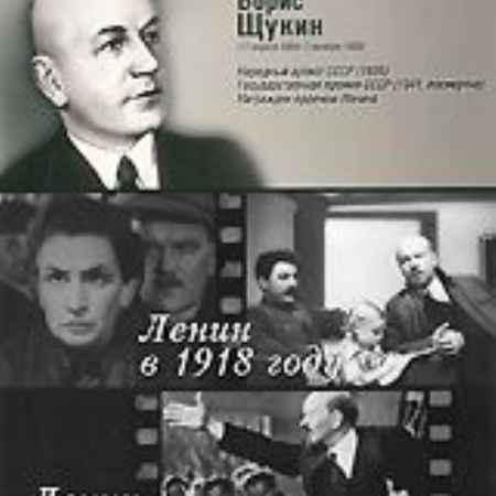 Купить Борис Щукин: Ленин в 1918 году / Ленин в Октябре (2 в 1)