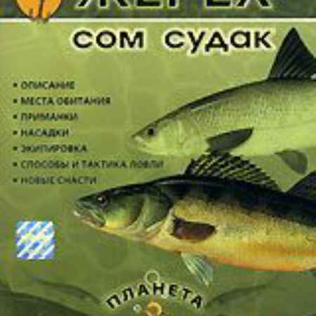 Купить Планета рыбака: Выпуск 11. Жерех. Сом. Судак