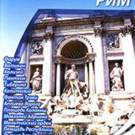 Купить Города мира: Рим